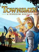 市民王国重建(Townsmen A Kingdom Rebuilt)