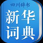 小学生新华学习词典v3.4.4