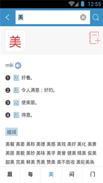 小学生新华学习词典 v3.4.4