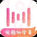 绘影字幕(视频加字幕)4.1.3
