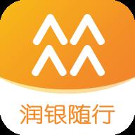 润银随行app