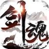 剑魂online2d手机游戏