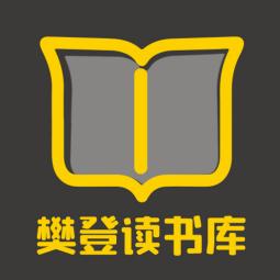 樊登读书库app
