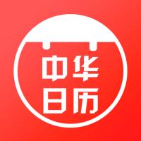 中华日历表