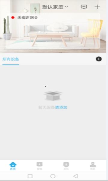西默智慧家庭app V2.1.2.2