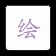 绘画板app安卓版