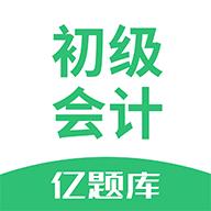 初级会计亿题库v2.5.6