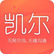 凯尔办公系统app