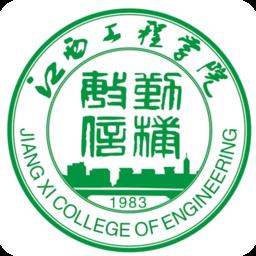 江西工程学院掌上智慧校园App