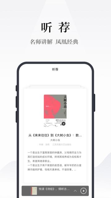 凤凰书苑软件 1.3.1安卓版