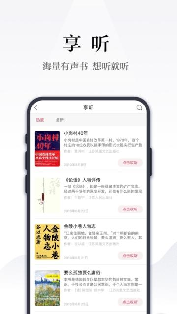 凤凰书苑软件