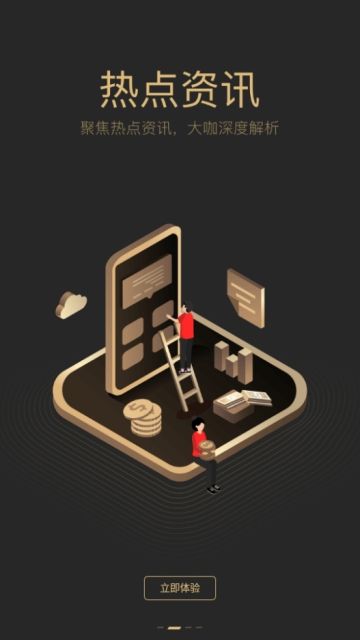 天天黄金app v1.0.0安卓版