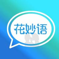 花妙语app