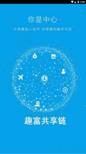 趣富共享链app 0.0.49安卓版