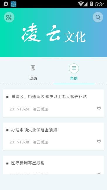 生态凌云 v0.0.2安卓版