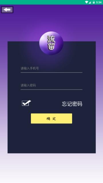 流留(广告赚钱)app