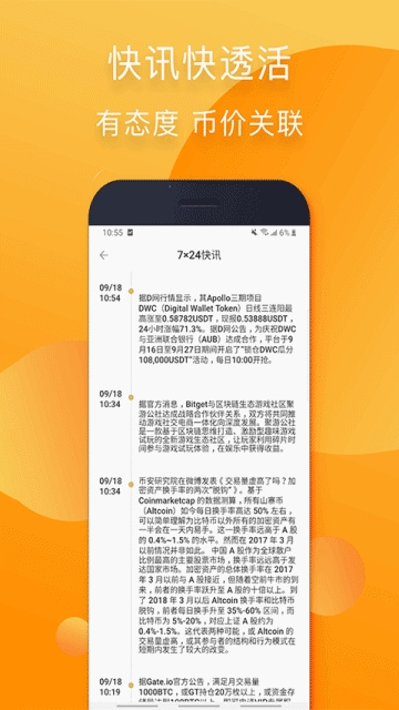 AI数字币app 1.0安卓版