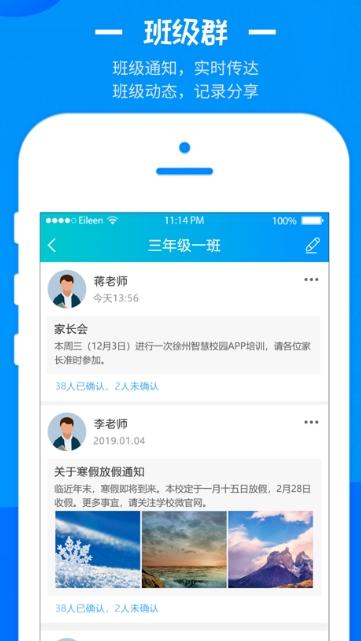 徐州智慧教育云平台登录app v1.8.2 官方版