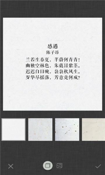 智能古诗 v1.0.0