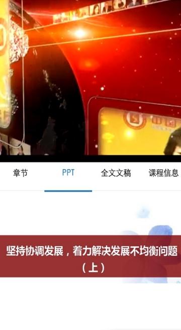 武汉公安干部学院app v2.1.1 安卓最新版