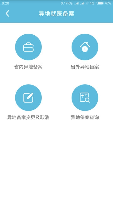 贵阳人社掌上通APP v1.2.5 安卓版