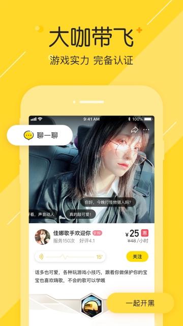 小伙伴(游戏陪玩)app v3.8.2 安卓版