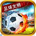 足球文明公益服v1.2.0安卓版