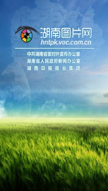 湖南图片网(VocImagesNet)