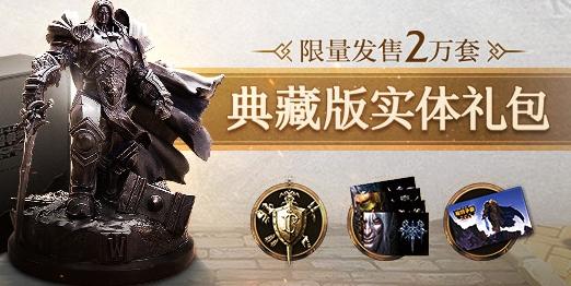 魔兽争霸3重制版【War3重制版】