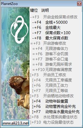 动物园之星(Planet Zoo)十七项修改器