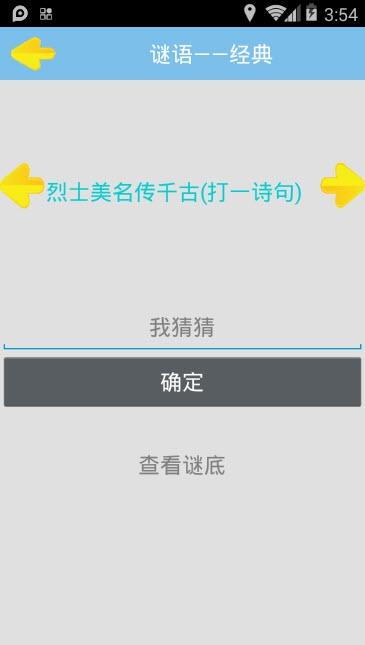 中华重庆猜谜游戏