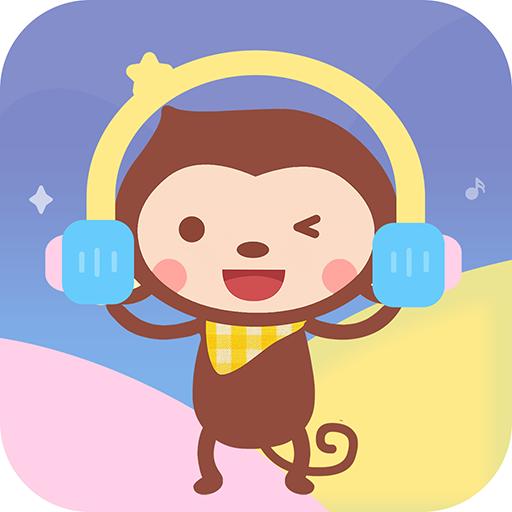 小猴萌奇儿歌