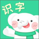 河小象趣味识字v1.1.2