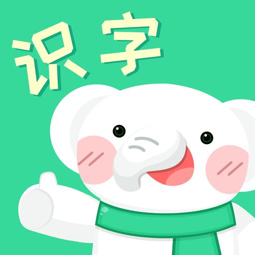 河小象趣味识字1.1.2