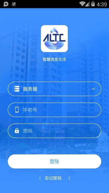 ALTC智慧社区物业端 v1.0.0安卓版