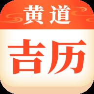 黄道吉历日历v1.1.0