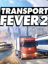 《狂热运输2》中文版赠多项修改器v29372单机游戏