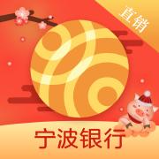 宁波银行直销银行appV3.4.3 官方安卓版