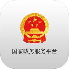 国家政务服务平台ios版v1.7.1 官方版