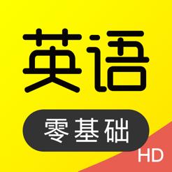傻瓜英语HDiOS版v2.0.11
