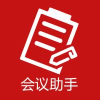 会议助手手机版v1.7.3 安卓版