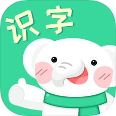 河小象趣味识字iosv1.0