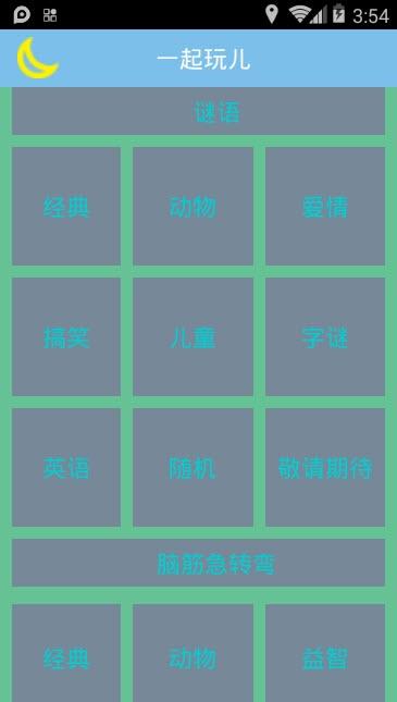 中华重庆猜谜游戏 v12.0.0安卓版