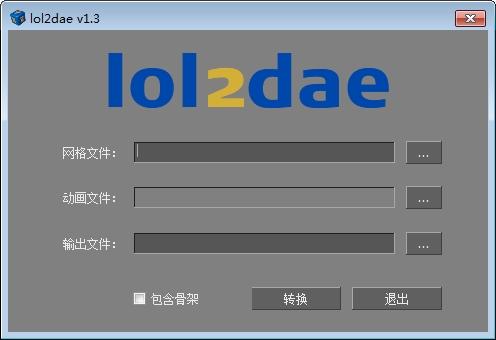 lol模型提取工具LOL2Dae v1.3 中文版