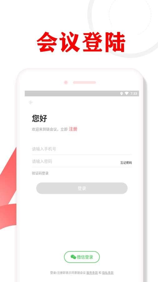 会议助手手机版 v1.7.3 安卓版