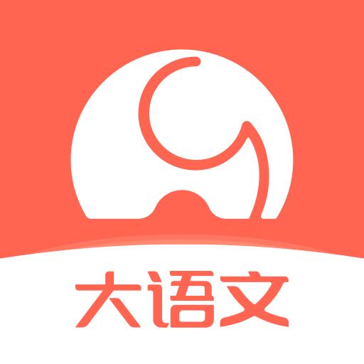 河小象大语文2.1.3