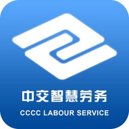 中交智慧劳务软件