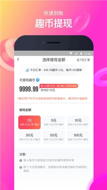 计步赚钱手机版 v3.4.2