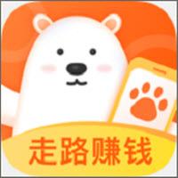 小熊计步(走路赚钱)v1.3.2