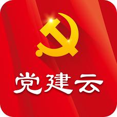 党建云平台